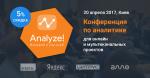 Конференция по аналитике 20 апреля 2017