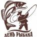 Изображение День рыбака 2017