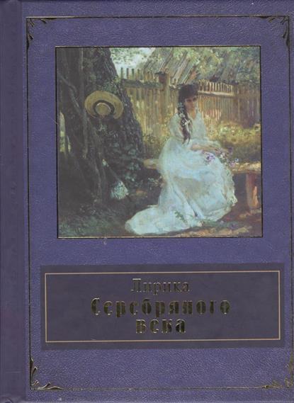 Купить Лирика Серебряного века, 978-5-699-66560-0
