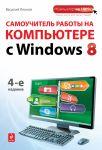 Книга Самоучитель работы на компьютере с Windows 8