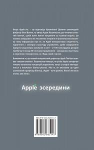 фото страниц Apple зсередини #2