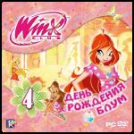 игра Winx Club 4. День рождения Блум