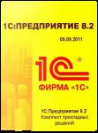 Программа 1C: Предприятие 8.2 Версия для обучения программированию для Украины