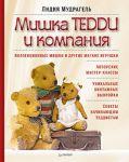 Книга Мишка Тедди и компания