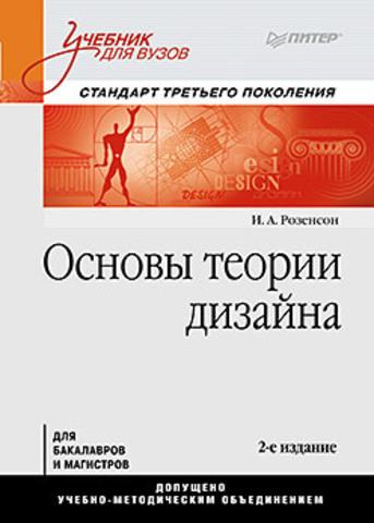 Купить Основы теории дизайна: Учебник для вузов. Стандарт третьего поколения, Инна Розенсон, 978-5-496-00019-2