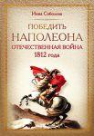 Книга Победить Наполеона. Отечественная война 1812 года