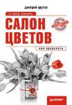 Книга Салон цветов: с чего начать, как преуспеть