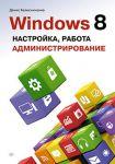 Книга Windows 8. Настройка, работа,  администрирование
