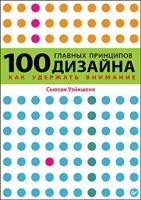 Книга 100 главных принципов дизайна. Как удержать внимание