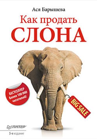 Как продать слона, Ася Барышева, 978-5-496-00310-0  - купить со скидкой