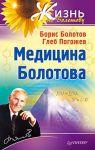 Книга Медицина Болотова