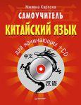 Книга Самоучитель. Китайский язык для начинающих + CD