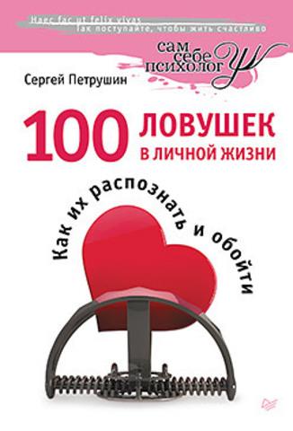 Купить 100 ловушек в личной жизни. Как их распознать и обойти, Сергей Петрушин, 978-5-496-00583-8