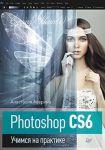 Книга Photoshop CS6 Учимся на практике