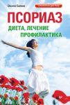 Книга Псориаз. Диета, лечение, профилактика