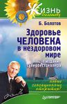 Книга Здоровье человека в нездоровом мире. 2-е изд. Новые, сенсационные открытия!