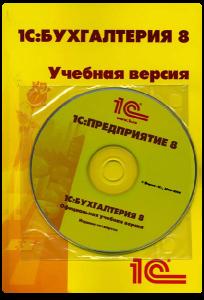 Программа 1С: Бухгалтерия для Украины. Учебная версия (издание 2)