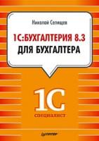 Книга 1С:Бухгалтерия 8.3 для бухгалтера