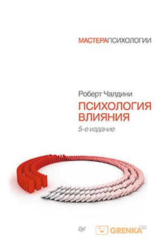 Психология влияния, Роберта Чалдини, 978-5-496-01033-7  - купить со скидкой