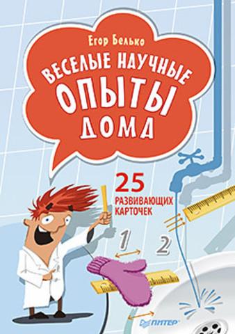 Купить Веселые научные опыты дома. 25 развивающих карточек, Егор Белько, 978-5-496-00970-6