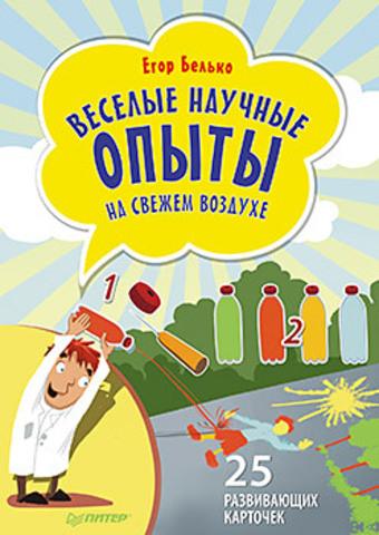 Купить Веселые научные опыты на свежем воздухе. 25 развивающих карточек, Егор Белько, 978-5-496-00971-3