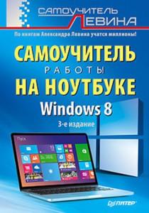 Книга Windows 8. Самоучитель работы на ноутбуке