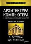 Книга Архитектура компьютера и проектирование компьютерных систем. Четвертое издание