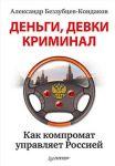 Книга Деньги, девки, криминал. Как компромат управляет Россией