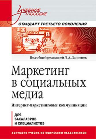 Купить Маркетинг в социальных медиа. Интернет-маркетинговые коммуникации, Наталья Тихомирова, 978-5-496-00011-6
