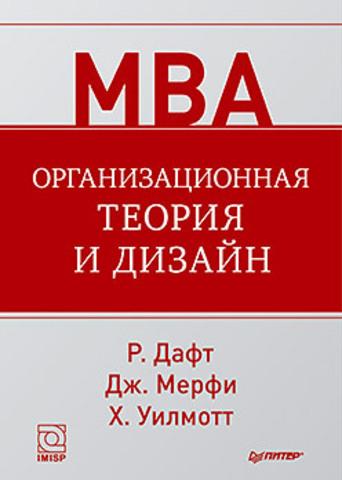 Купить Организационная теория и дизайн, Ричард Дафт, 978-5-496-00063-5
