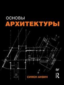 Книга Основы архитектуры