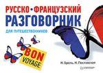Книга Русско-французский разговорник для путешественников. Bon Voyage