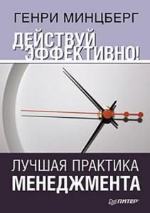 Книга Действуй эффективно! Лучшая практика менеджмента