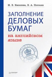 Книга Заполнение деловых бумаг на английском языке