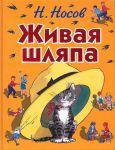 Книга Живая шляпа