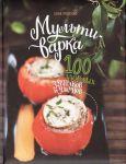 Книга Мультиварка: сто здоровых завтраков и ужинов
