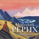 Книга Николай Рерих. Календарь живописи
