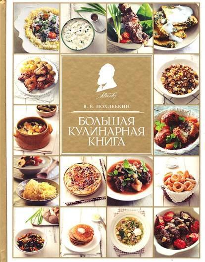 Купить Большая кулинарная книга, Вильям Похлебкин, 978-5-699-50155-7