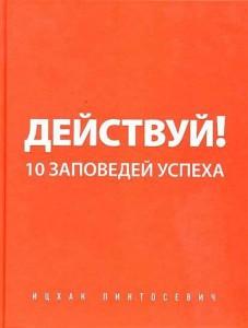 Книга Действуй! 10 заповедей успеха