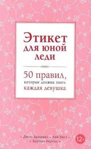Книга Этикет для юной леди. 50 правил, которые должна знать каждая девушка