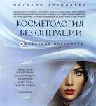 Книга Косметология без операции: 10 маркеров молодости