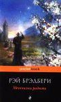 Книга Механизмы радости
