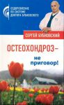 Книга Остеохондроз - не приговор!