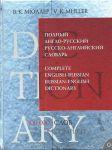 Книга Полный англо-русский русско-английский словарь. 300 000 слов и выражений