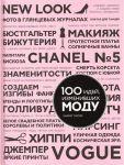 Книга 100 идей, изменивших моду