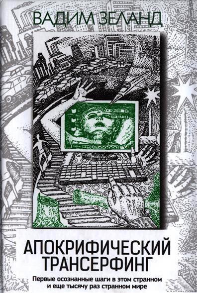 Купить Апокрифический трансерфинг, Вадим Зеланд, 978-5-699-64721-7