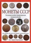Книга Монеты CCCР. Большая иллюстрированная энциклопедия