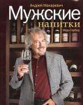 Книга Мужские напитки, или Занимательная наркология - 2