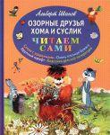 Книга Озорные друзья Хома и Суслик