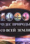 Книга 1000 чудес природы со всей Земли